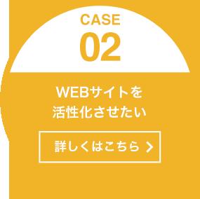 [CASE02]WEBサイトを活性化させたい